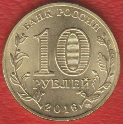 10 рублей 2016 г. Город воинской славы Старая Русса ГВС в Орле Фото 1
