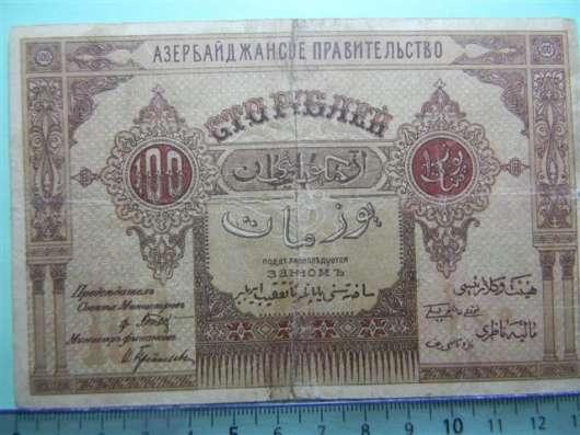 Банкнота 100 рублей Азербайджанского правительства 1919г