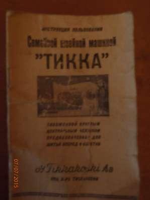 Швейная машинка Tikka