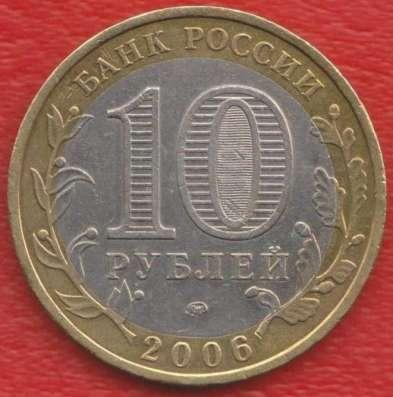 10 рублей 2006 ММД Сахалинская область в Орле Фото 1