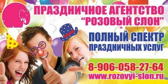 Организация праздников и свадеб в Солнечногорске Фото 5