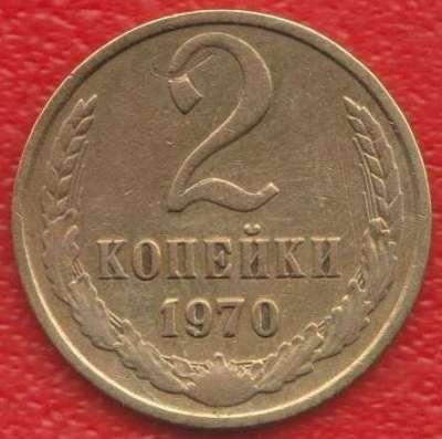 СССР 2 копейки 1970 г.
