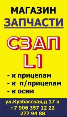автозапчасти к прицепам СЗАП СЗАП, L1 в Кирове Фото 1