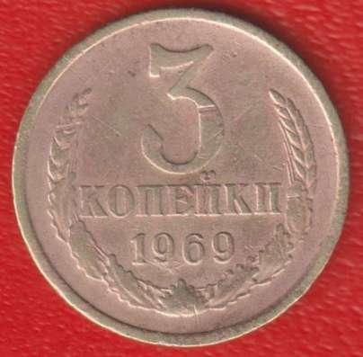 СССР 3 копейки 1969 г.