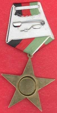 Афганистан орден Звезда 1 степени