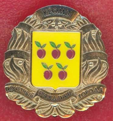 Почетный гражданин города Кромы Орловская область