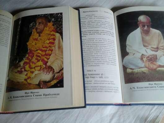 Шримад Бхагаватам Третья песнь в Кемерове Фото 3