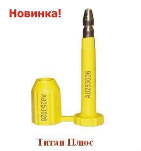 Запорно-пломбировочное устройство Титан в Красноярске Фото 1