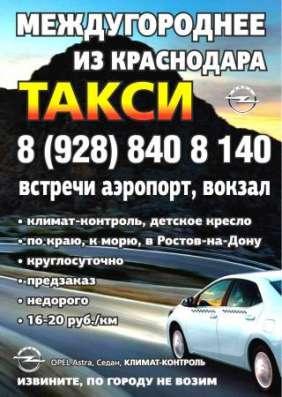 Такси в Геленджик из Краснодара 3300 Фото 4