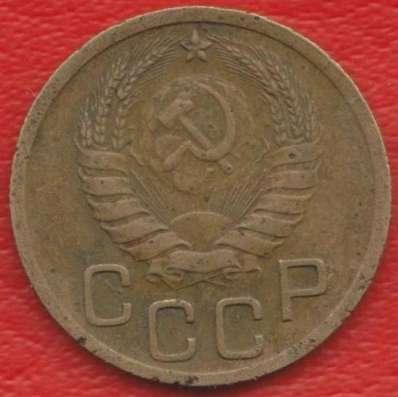 СССР 3 копейки 1946 г. в Орле Фото 1