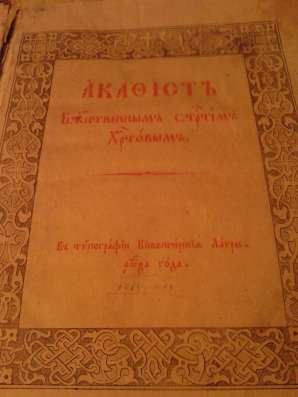 Старинная церковная книга в Ростове-на-Дону Фото 4