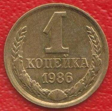 СССР 1 копейка 1986 г.