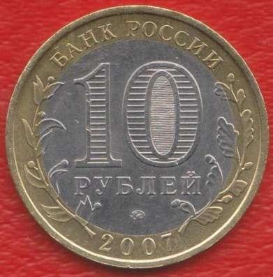 10 рублей 2007 ММД Новосибирская область в Орле Фото 1