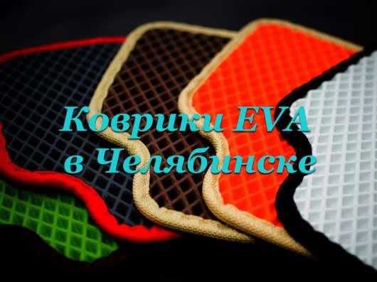 Производство автоковриков EVA на любой автомобиль