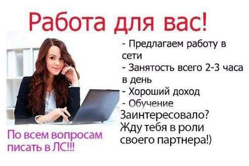 Приглашаю партнёров по бизнесу, без вложений