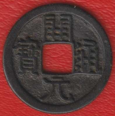 Китай Тан Кай Юань Тун Бао цянь 618 – 907 гг