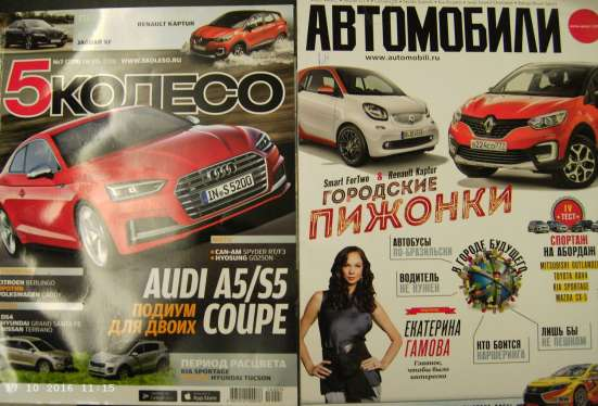 Различные журналы прошлых месяцев