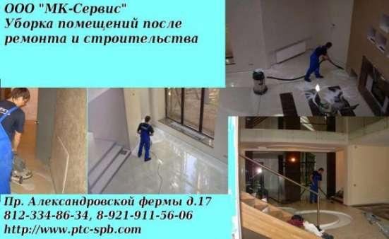 Уборка помещений после ремонта или строительства в Санкт-Петербурге Фото 4