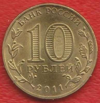 10 рублей 2011 50 лет полета человека в космос в Орле Фото 1