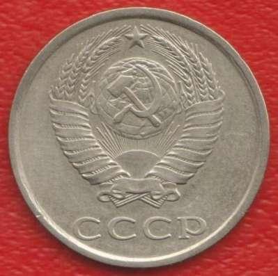 СССР 20 копеек 1980 г. в Орле Фото 1