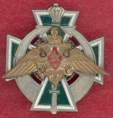 Знак Академия Федеральной пограничной службы