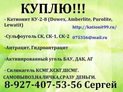 Куплю Катионит КУ-2-8,силикагель куплю КУ-2-8 катионит