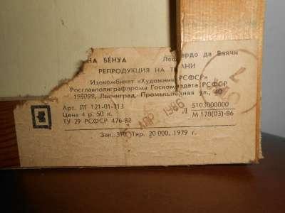"""Картина на ткани """"Мадонна Бенуа&q"""