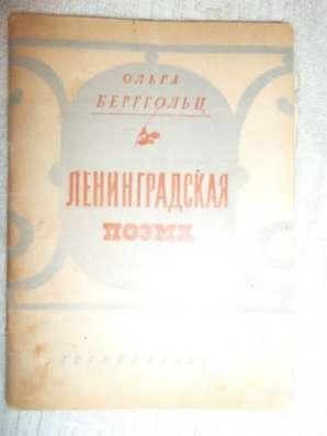 """Ольга Берггольц """"Ленинградская поэ"""