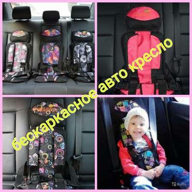 Бескаркасные автомобильные кресла для детей СМАЙЛ