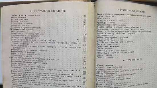 Книга справочник по теплоснабжению и вентиляции в Саратове Фото 5