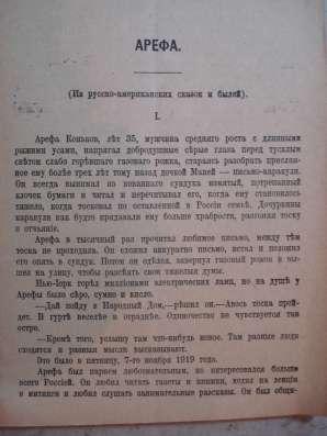 К. Ф. Г. На чужбине 1920 г. Бриджпорт. США в г. Октябрьский Фото 1