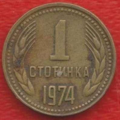 Болгария 1 стотинка 1974 г