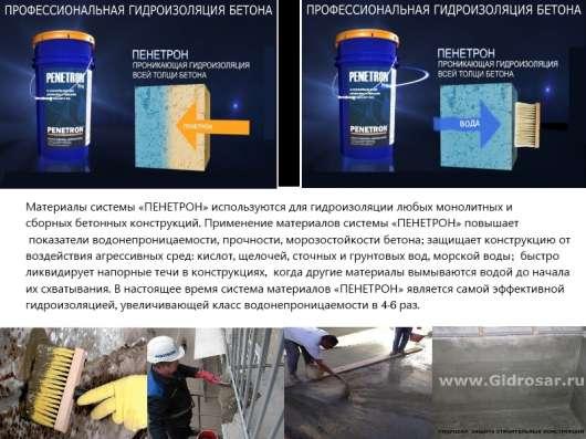 От воды спасем бетон! Гидроизоляция
