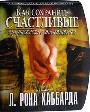 «Как сохранить счастливые супружеские