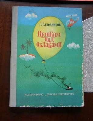 Садовников Пешком над облаками (книга для детей, приключения