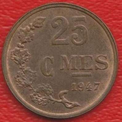Люксембург 25 сантимов 1947 г