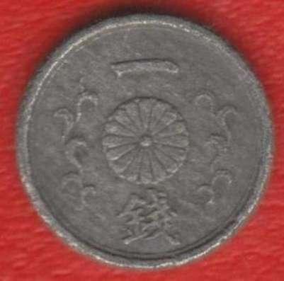 Япония 1 сен 1944 г.