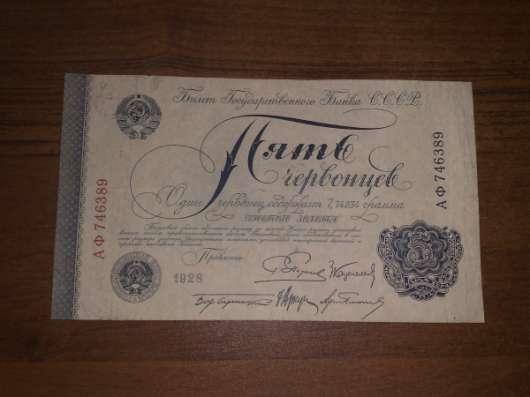 Старые бумажные деньги России и СССР-куплю в Москве Фото 4