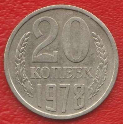 СССР 20 копеек 1978 г.