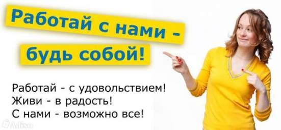 Работа на дому для домохозяек, студентов / подработка