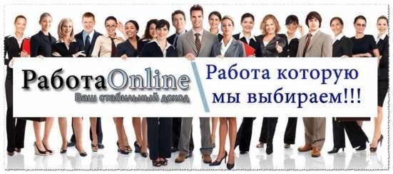 Интернет -магазин ищет менеджера на удалённую работу