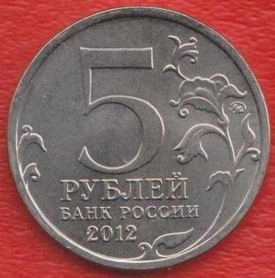 5 рублей 2012 Сражение при Березине Война 1812 г в Орле Фото 1