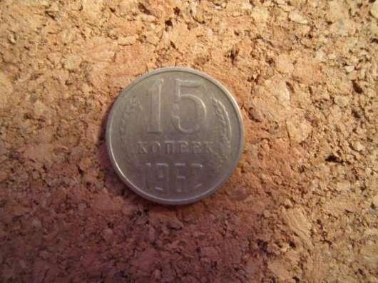 15 копеек 1962 г.