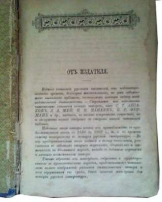 книгу И.И Панаев 1888 г.