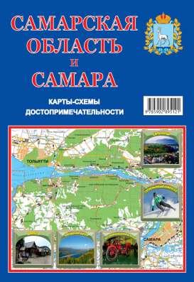 Обзорный Атлас окружающей среды Самарской области.