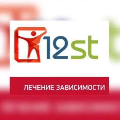 """""""12st"""": секрет эффективности лечения наркомании алкоголизма в центре"""