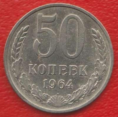 СССР 50 копеек 1964 г