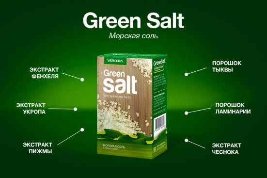 Green salt