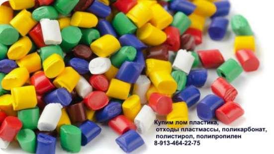 Приобретем брак пластмассы: PP, PS, PC, HDPE, PA-6