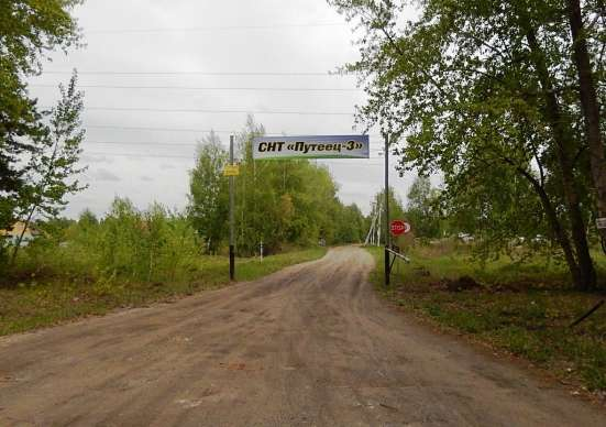 """Земельный участок в СНТ """"Путеец-3"""""""